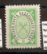 Russia Russie Russland ZEMSTVO Zemstvos Local Post Podolsk GS 20 - 1857-1916 Empire