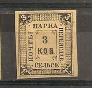 Russia Russie Russland ZEMSTVO Zemstvos Local Post Perejslavl - 1857-1916 Empire