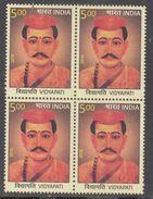 India 2016  Vidyapati  MNH Block Of 4  # 95894 - India
