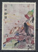 °°° JAPAN - Y&T N°1211 - 1977 °°° - 1926-89 Empereur Hirohito (Ere Showa)