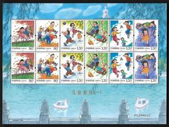 China 2017 Children's Games Toy Childhood Youth Art Paintings Sports Children Play S/S Stamps MNH 2017-13 - Childhood & Youth