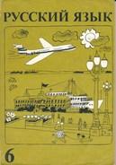 DDR Schulbuch: Russische Sprache Klasse 5 Mit Erweitertem Russischunterricht. Volk Und Wissen Verlag Berlin 1987 - Schulbücher