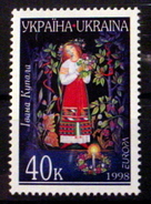 UKRAINE # 301,  40k,  Europa - Ivan Kupalo National Festival.  MNH (**) - Ukraine