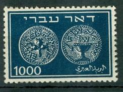 Israel - 1948, Michel/Philex No. : 9, Perf: 11/11 - MNH - DOAR IVRI - 1st Coins - *** - No Tab - Neufs (sans Tabs)