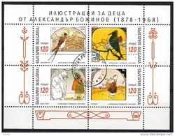 BULGARIE Mi.nr.:4323-4326 Kinderbuch Illustrationen 1998 Oblitérés / Used / Gestempeld - Bulgaria