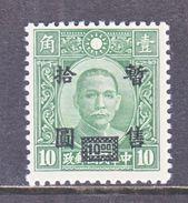 JAPANESE  OCCUP   SHANGHAI-NANKING 9 N 26     ** - 1943-45 Shanghai & Nanjing