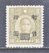 JAPANESE  OCCUP   SHANGHAI-NANKING 9 N 27     ** - 1943-45 Shanghai & Nanjing