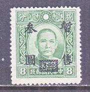 """JAPANESE  OCCUP   SHANGHAI-NANKING 9 N 45 B     Perf. 14  *  Flat """"3"""" - 1943-45 Shanghai & Nanjing"""