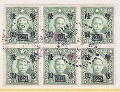 JAPANESE  OCCUP   SHANGHAI-NANKING 9 N 46 X 6     Perf. 14  (o) - 1943-45 Shanghai & Nanjing