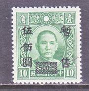 JAPANESE  OCCUP   SHANGHAI-NANKING 9 N 58     Perf. 14  ** - 1943-45 Shanghai & Nanjing