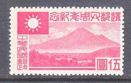 JAPANESE  OCCUP   SHANGHAI-NANKING 9 N 104    ** - 1943-45 Shanghai & Nanjing