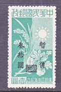 JAPANESE  OCCUP   SHANGHAI-NANKING 9 N 108    ** - 1943-45 Shanghai & Nanjing