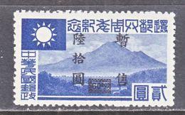 JAPANESE  OCCUP   SHANGHAI-NANKING 9 N 109    ** - 1943-45 Shanghai & Nanjing