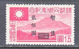 JAPANESE  OCCUP   SHANGHAI-NANKING 9 N 110    ** - 1943-45 Shanghai & Nanjing