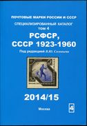 Russia Russland Russie SOLOVIEV Stamp Catalogue 2015 RSFSR USSR 1918-60 Sheets Stationery W/ Original Stamp Revenue Tax - Stamp Catalogues