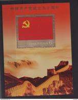 CHINE (2011)  BF N° 164 ** -  90 ème ANNIVERSAIRE DU PARTI SOCIALISTE (MURAILLE DE CHINE) - Architecture