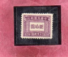 CHINA CINA 1947 POSTAGE DUE SEGNATASSE TAXE TASSE 80$ NG - 1949 - ... Volksrepubliek