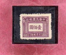 CHINA CINA 1947 POSTAGE DUE SEGNATASSE TAXE TASSE 100$ NG - 1949 - ... Volksrepubliek