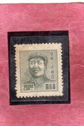 EAST CHINA CINA ORIENTALE 1949 LIBERATION AREA MAO TSE-TUNG 200$ MNH - Oost-China 1949-50