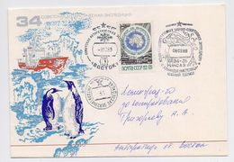 ANTARCTIC Vostok Station 34 SAE Base Pole Mail Used Cover USSR RUSSIA Ski Metelitsa - Research Stations