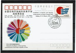CHINE EP CP OBLITEREE - 1949 - ... République Populaire