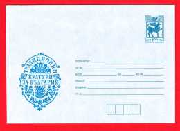 1995 - Bulgaria - Traditional Crops Bulgaria - Entiers Postaux