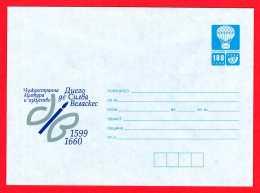 1999 - Bulgaria - Foreign Culture And Art - Diego De Silva Velasquez - Entiers Postaux