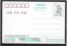 CHINE EP CP ILLUSTREE NEUVE - 1949 - ... République Populaire