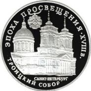 Russie, 3 Roubles 1992 - Argent / Silver Proof - Russie