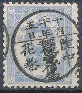 Stamp Japan  5s Used Fancy Cancel Lot#52 - Usati