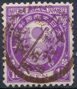 Stamp Japan 1888 15s Used Fancy Cancel Lot#15 - Usati