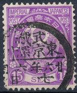 Stamp Japan 1888 15s Used Fancy Cancel Lot#57 - Usati