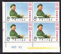 PRC  954 X 4    ** - 1949 - ... République Populaire