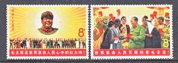 PRC  965-66    ** - Unused Stamps