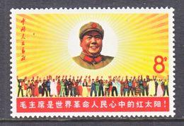 PRC  965      ** - Unused Stamps