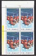 PRC  1015  X 4      ** - Unused Stamps