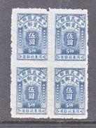 CHINA  NORTH-EAST  J 6 X 4    * - Chine Du Nord-Est 1946-48