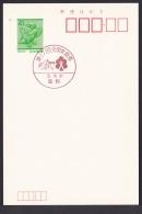 Japan Commemorative Postmark, Afforestation (jch6614) - Japan