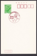 Japan Commemorative Postmark, Sports Event For Disabled People Wheelchair (jch6622) - Japan