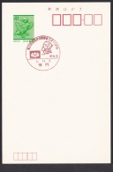 Japan Commemorative Postmark, Sports Event For Disabled People Wheelchair (jch6623) - Japan