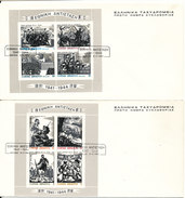 Greece FDC 2 Minisheet On 2 Covers 8-11-1982 - FDC