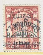 SIAM   117    (o)   JUBILEE - Siam