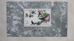 Chine Année 1982 BF  N° 29   Neuf** - 1949 - ... République Populaire