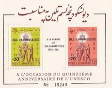 Afghanistan, Yvert BF 25 1962 15th Anniversary Of UNESCO Overprinted Dag Hammarskjold MNH - Afghanistan