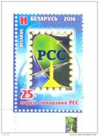 2016. Belarus, 25y Of RCC, 1v, Mint/** - Bielorussia