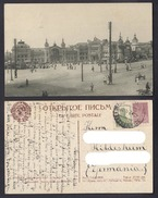 Ansichtskarte Mockba = Moskau Gestempelt 1920 - Postcards