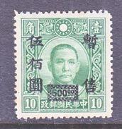 China  SHANGHAI-NANKING  9 N 69   *  Wmk. - 1943-45 Shanghai & Nanking