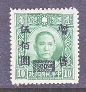 China  SHANGHAI-NANKING  9 N 69   *  Wmk. - 1943-45 Shanghai & Nanjing