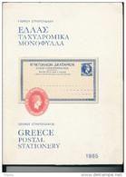 LIVRE GREECE Postal Stationary , Par Stratoudakis , 155 P. , 1985   --  15/218 - Entiers Postaux