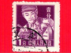 CINA - Usato - 1955 - Definitivi - Macchinista - 1 - 1949 - ... People's Republic